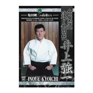 合気道達人列伝 井上強一 [DVD]|lutadorfight