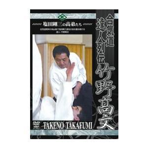 合気道達人列伝 竹野高文 [DVD]|lutadorfight