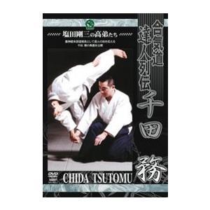 合気道達人列伝 千田 務 [DVD]|lutadorfight