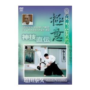 塩田泰久  養神館合気道 極意 [DVD]|lutadorfight