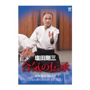 塩田剛三 合気の伝承  [DVD]|lutadorfight