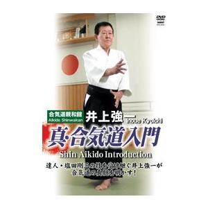 合気道親和館 井上強一 真・合気道入門 [DVD]