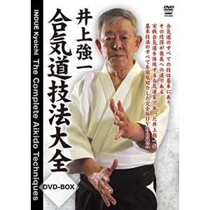 井上強一 合気道技法大全  [DVD-BOX]|lutadorfight