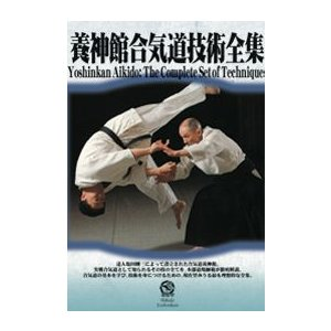 養神館合気道技術全集 [DVD-BOX]|lutadorfight