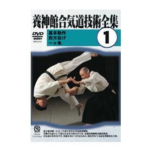 養神館合気道技術全集 vol.1 [DVD]|lutadorfight