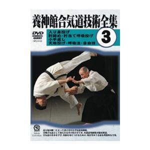 養神館合気道技術全集 vol.3 [DVD]|lutadorfight