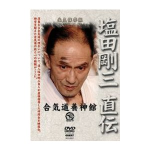 塩田剛三直伝 合気道 [DVD-BOX]|lutadorfight