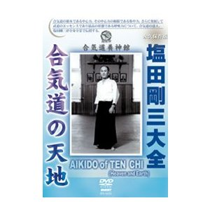 塩田剛三大全  合気道の天地 [DVD-BOX]|lutadorfight