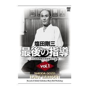 塩田剛三 最後の指導 vol.1  合気道 養神館黒帯研修会の記録  [DVD]|lutadorfight