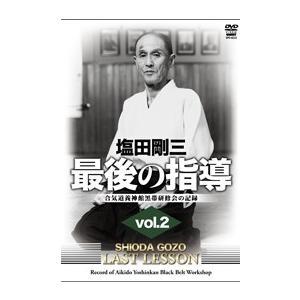 塩田剛三 最後の指導 vol.2  合気道 養神館黒帯研修会の記録  [DVD]|lutadorfight