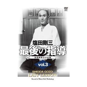 塩田剛三 最後の指導 vol.3  合気道 黒帯研修会の記録  [DVD] lutadorfight