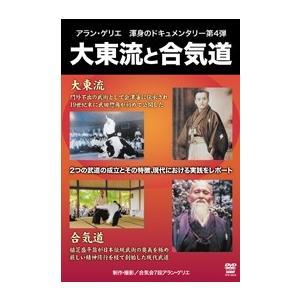 アラン・ゲリエ  大東流と合気道  [DVD]|lutadorfight