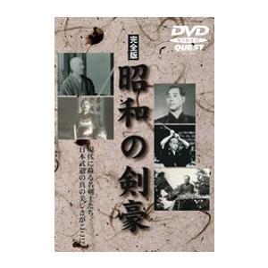 昭和の剣豪 [DVD]|lutadorfight