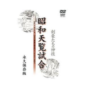 昭和天覧試合 [DVD]|lutadorfight