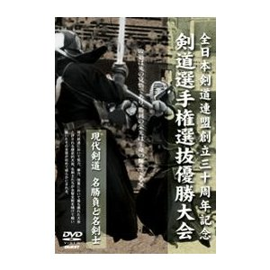 全日本剣道連盟創立三十周年記念  剣道選手権選抜優勝大会 [DVD]|lutadorfight