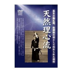 天然理心流 [DVD]|lutadorfight