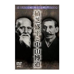 植芝盛平と中山博道 [DVD]|lutadorfight
