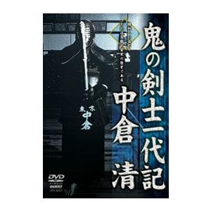 中倉清  鬼の剣士一代記 [DVD]|lutadorfight