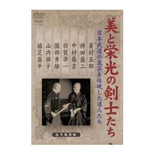 美と栄光の剣士たち [DVD]|lutadorfight