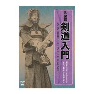 久保昭  剣道入門 [DVD]|lutadorfight