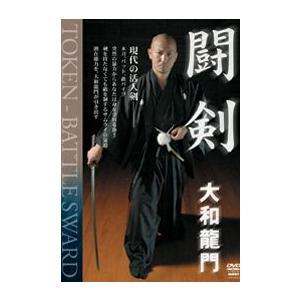 大和龍門 闘剣 [DVD]|lutadorfight