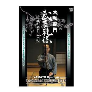 大和龍門  武士の礼法 [DVD]|lutadorfight