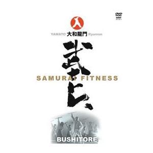 大和龍門  武士トレ SAMURAI FITNESS BUSHITORE [DVD]|lutadorfight