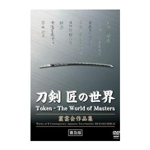 刀剣 匠の世界 [DVD]|lutadorfight
