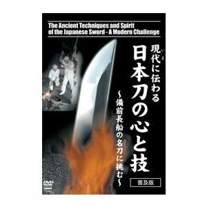 現代に伝わる日本刀の心と技 [DVD]|lutadorfight