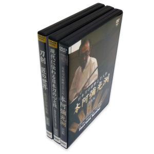 日本刀 日本刀の出来上がり〜研磨・鑑賞セット DVD 極3種 セット DVD計3枚 [DVDセット]|lutadorfight