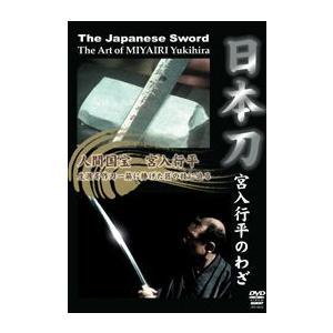 日本刀 宮入行平のわざ [DVD]|lutadorfight