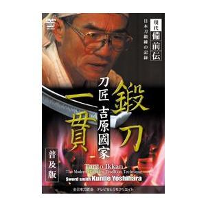 鍛刀一貫 刀匠 吉原國家 普及版 [DVD]|lutadorfight