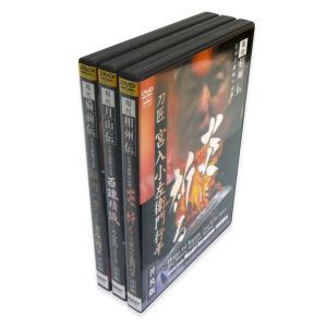 日本刀 五ヶ伝セット DVD 極3種 セット DVD計3枚 [DVDセット]|lutadorfight