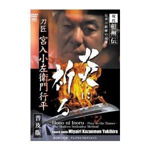 炎に祈る 刀匠 宮入小左衛門行平 普及版 [DVD]|lutadorfight