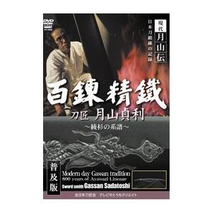 百錬精鉄 刀匠 月山貞利 〜綾杉の系譜〜 普及版 [DVD]|lutadorfight