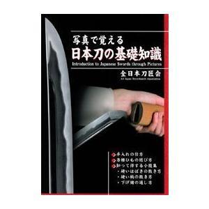 日本刀 刀剣 DVD 極7種 セット DVD計7枚+書籍2冊 [DVD・書籍セット]|lutadorfight|04