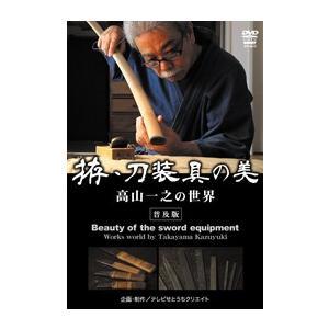 拵・刀装具の美 高山一之の世界  普及版[DVD]|lutadorfight