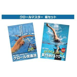 スイミング 泳法 DVD 極2種 セット DVD計2枚 [DVDセット]