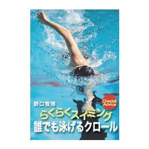 野口智博 らくらくスイミング  誰でも泳げるクロール [DVD]