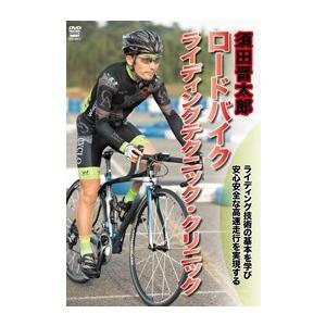 須田晋太郎 ロードバイク ライディングテクニック・クリニック [DVD]