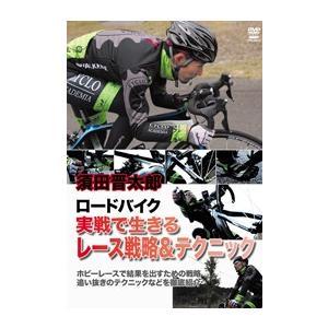 須田晋太郎 ロードバイク 実戦で生きるレース戦略&テクニック [DVD]