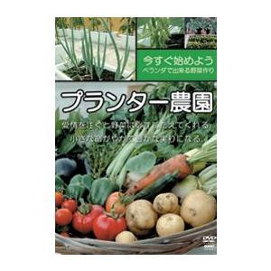 プランター農園  今日からあなたもベランダー  種まきから収穫まで 小久保行雄 [DVD]|lutadorfight