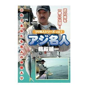 つり名人シリーズvol.1  アジ名人  鵜殿順一 [DVD]|lutadorfight