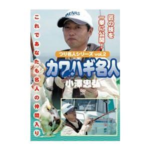 つり名人シリーズvol.2  カワハギ名人  小澤忠弘 [DVD]|lutadorfight