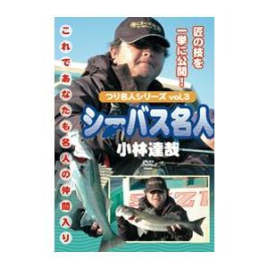 つり名人シリーズvol.3  シーバス名人  小林達哉 [DVD]|lutadorfight