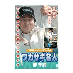 つり名人シリーズvol.4  ワカサギ名人  郡千釣 [DVD]|lutadorfight