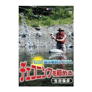 吉田俊彦 必ず1ピキを釣るための超攻撃的システム!チェコニンフを極める [DVD]|lutadorfight