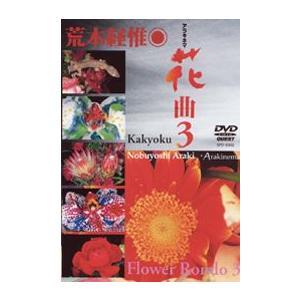 Arakinema  花曲3  Flower Rondo 3 荒木経惟 アラーキー [DVD]|lutadorfight