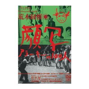 A LIVE  顔写 アラーキーの100人 荒木経惟 [DVD]|lutadorfight