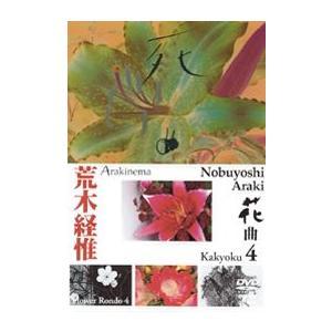 Arakinema  花曲4「死曲」 荒木経惟 アラーキー [DVD]|lutadorfight